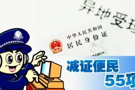 云南:身份证异地换领不用再提供居住证