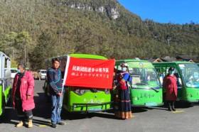 丽江旅游服务行业组建民族团结进步示范车队