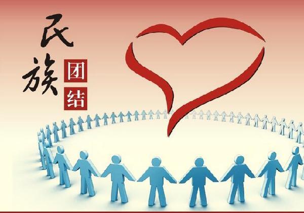 昆明金星社区29个民族和睦相处纪事