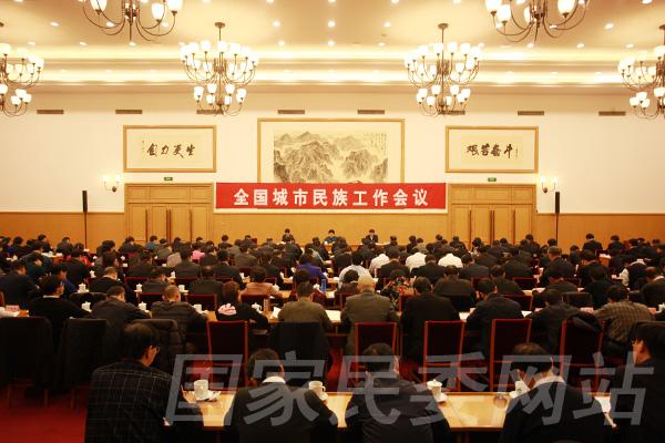 全国城市民族工作会议在京召开