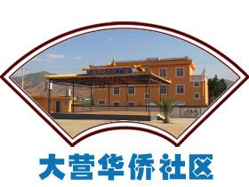 宾川县大营华侨社区