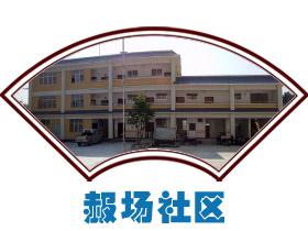 龙陵县赧场社区