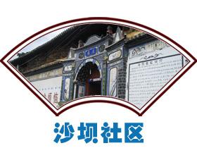 施甸县沙坝社区