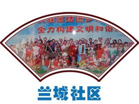 隆阳区兰城社区