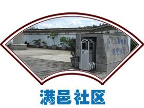 腾冲市满邑社区