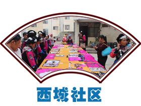 绿春县西城社区