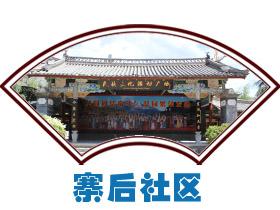丽江市寨后社区