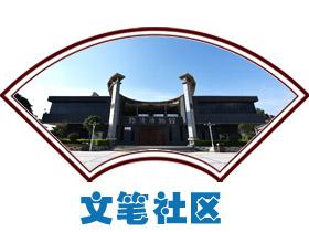 弥渡县文笔社区