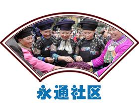 文山市永通社区