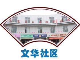 富宁县文华社区