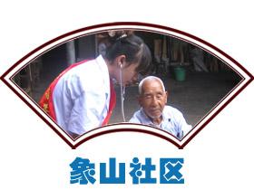 勐海县象山社区