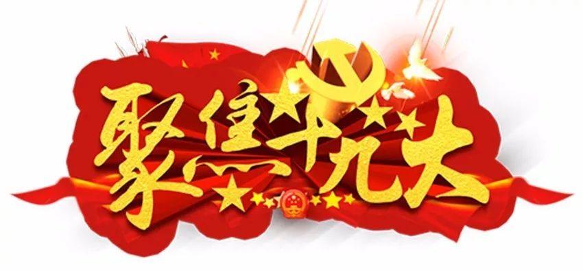 云南:青春喜迎十九大 边疆青年说变化