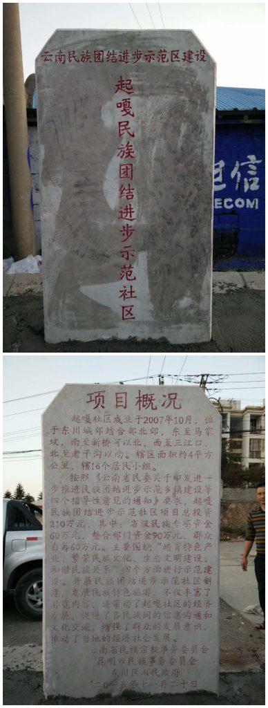 东川区起嘎社区