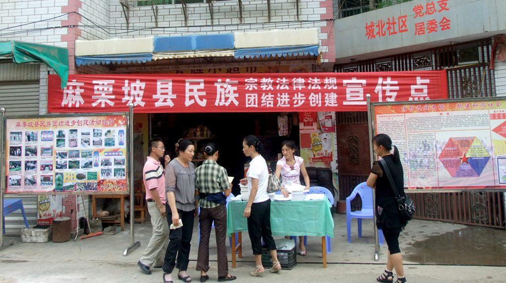 麻栗坡县城北社区