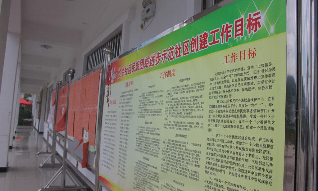 临沧市忙令社区