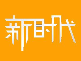习近平新时代中国特色社会主义思想引领党的宗教工作迈向新时代