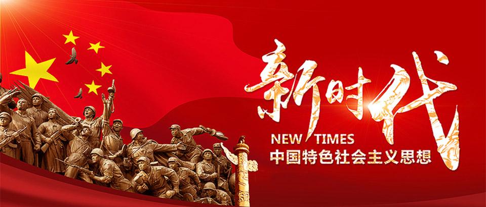 习近平新时代中国特色社会主义思想将指引新时代民族工作开创新局面