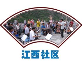 泸水县江西社区
