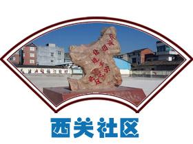罗平县西关社区