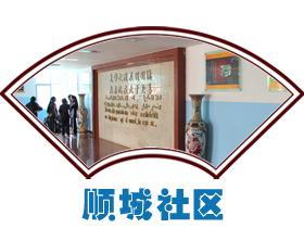 昆明市五华区顺城社区