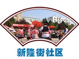 马关县新隆街社区