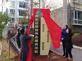 云南省首个失地农民社区居家养老服务中心建成