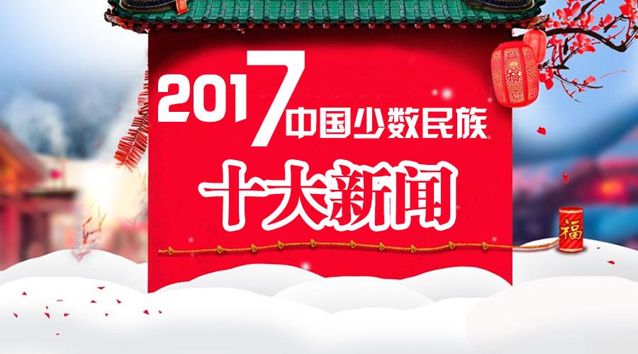 2017年中国少数民族十大新闻