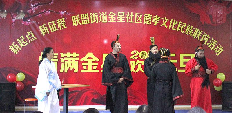 金星社区开展欢庆元旦民族联谊活动