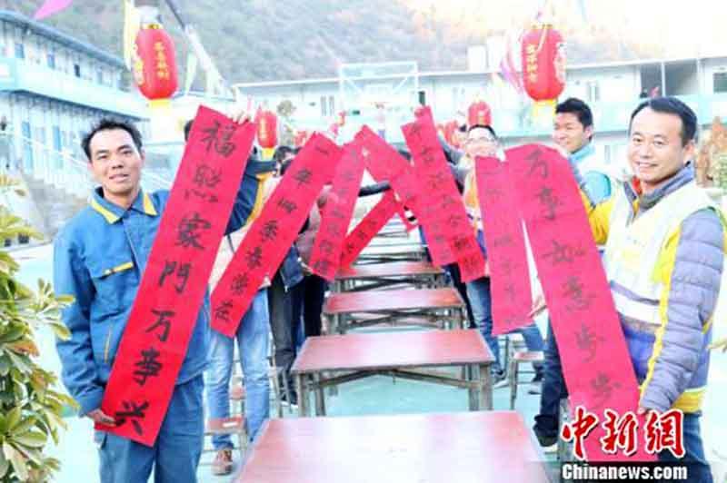 200名少数民族农民工欢庆元旦