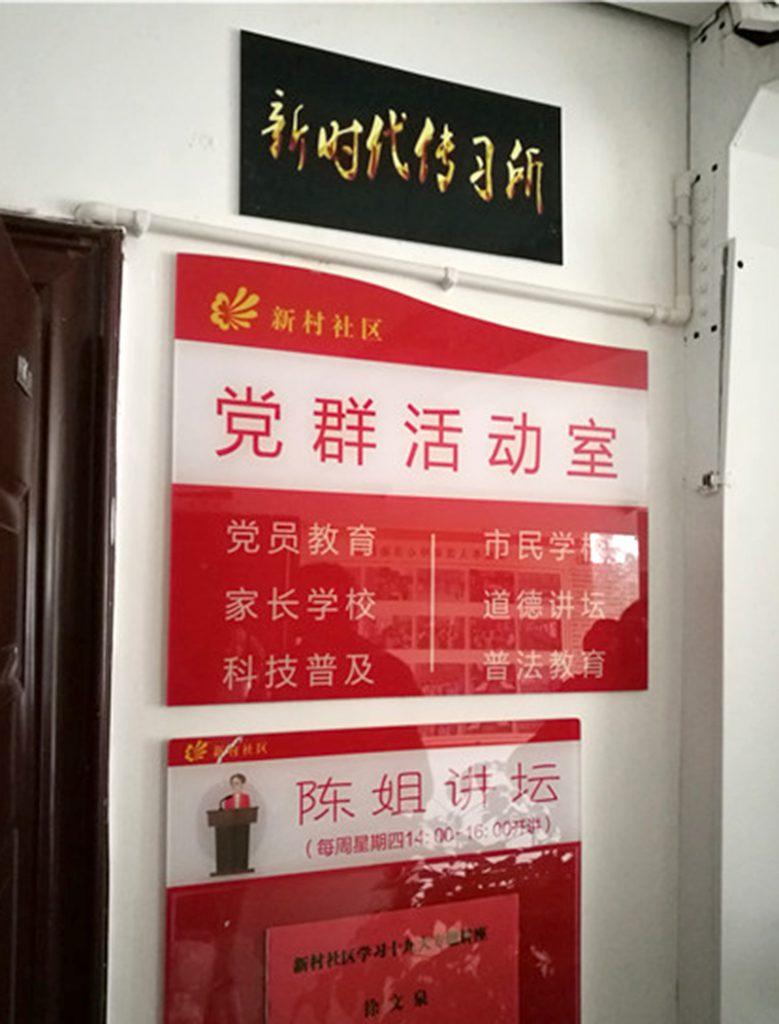 """安宁金方街道各社区成立""""新时代传习所"""""""