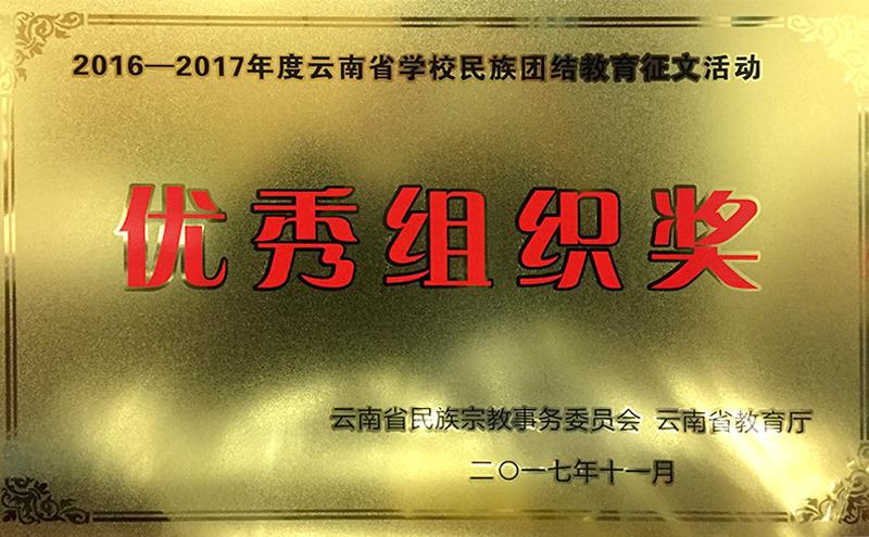 绥江:让民族团结之花开遍校园