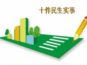 昆明市发布2018年10件惠民实事