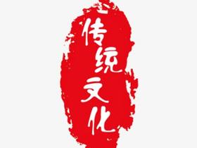 首届中华传统文化节将于6月在昆明举行
