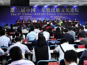 第三届中国—东盟民族文化论坛在广西崇左举办