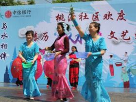 """桃源社区举办""""与水相伴、欢乐一夏""""主题泼水节暨民族文化文艺汇演活动"""