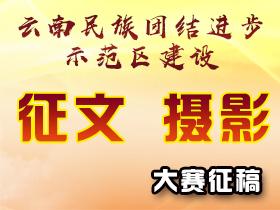 云南民族团结进步示范区建设征文摄影大赛征稿启事