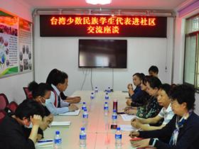台湾少数民族学生代表走进昆明社区