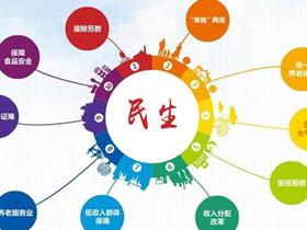创新发展民族地区城市社会治理