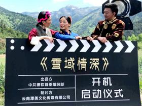 德钦县首部脱贫攻坚微电影《雪域情深》正式开机