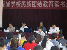 云南省学校民族团结教育读书活动培训班开班