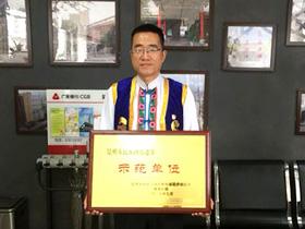 """顺城社区当选""""昆明市第一批民族团结进步创建示范单位"""""""