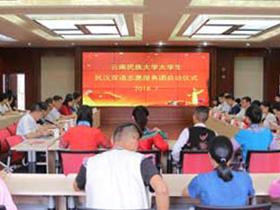 云南民族大学大学生民汉双语志愿服务团启动