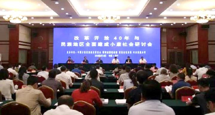 石玉钢出席改革开放40年与民族地区全面建成小康社会研讨会