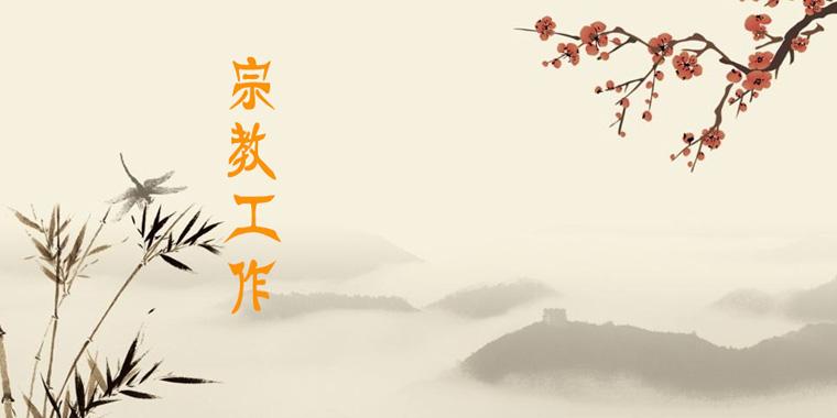 省委理论学习中心组强调:把新时代云南宗教工作做得更实更好