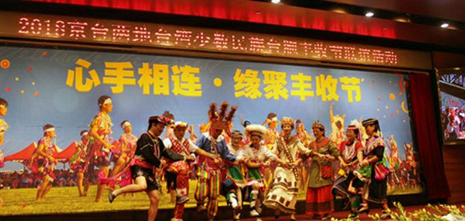京台两地台湾少数民族同胞共庆丰收节