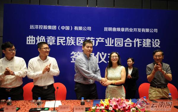 曲焕章后人携手地产名企 打造云南首个民族医药产业园