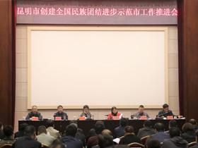 昆明市召开创建全国民族团结进步示范市工作推进会