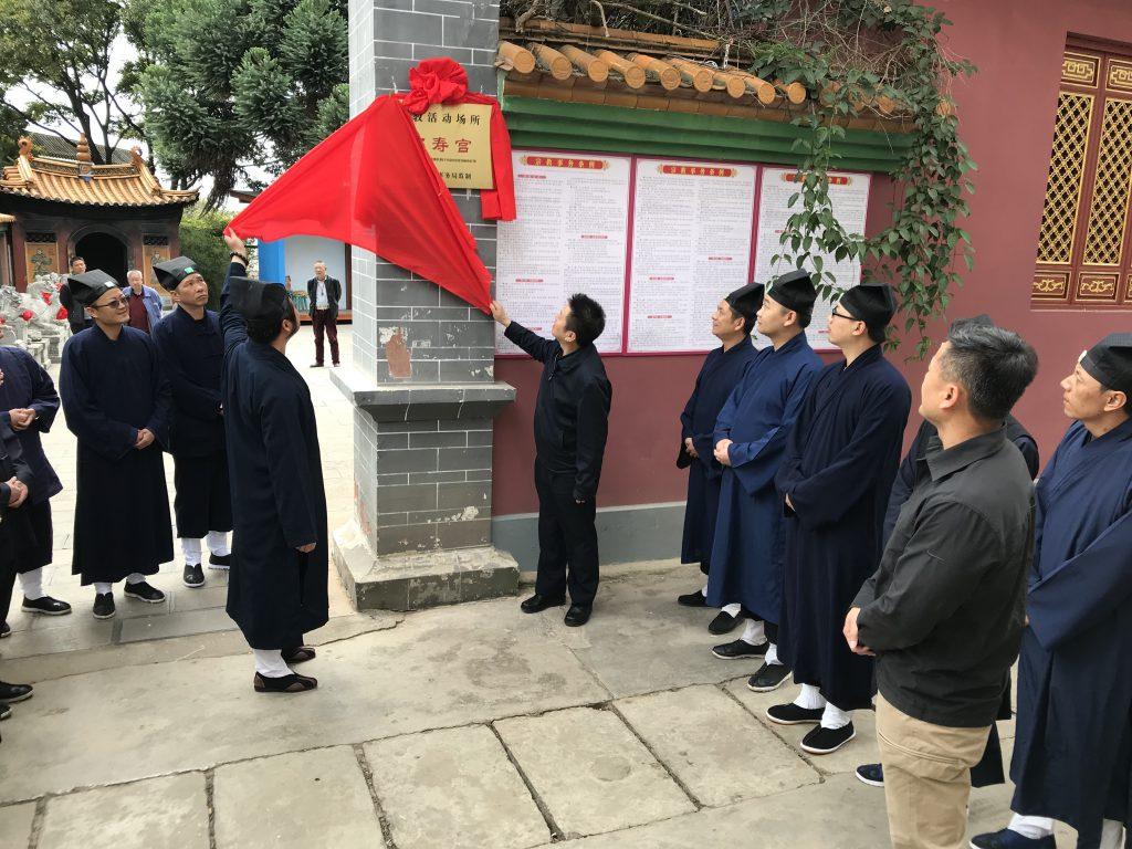 昆明盘龙区、呈贡区举行宗教活动场所挂牌仪式