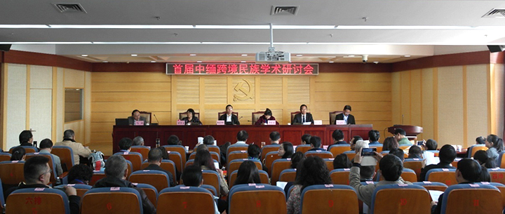 首届中缅跨境民族学术研讨会在云南省社会科学院召开