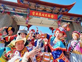 云南省民族团结进步示范区建设步履坚实